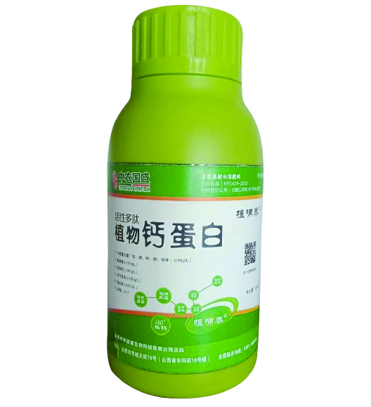 活性多肽植物钙蛋白(叶喷型)